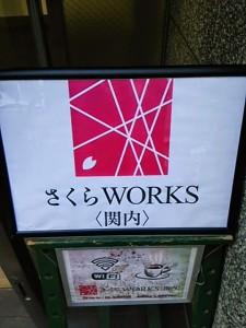 sakuraworks