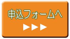 横浜お散歩レッスン申し込み