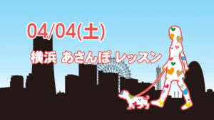 横浜あさんぽ4月